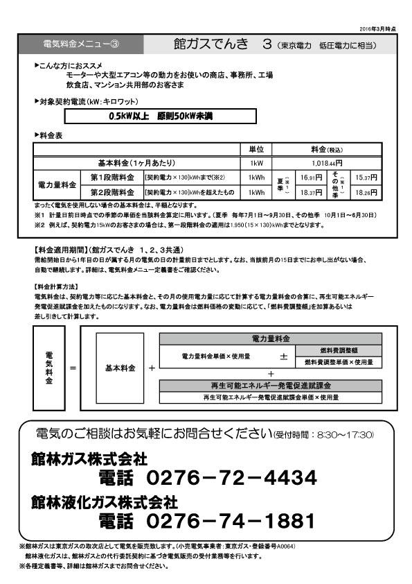 館林ガス電気料金表2