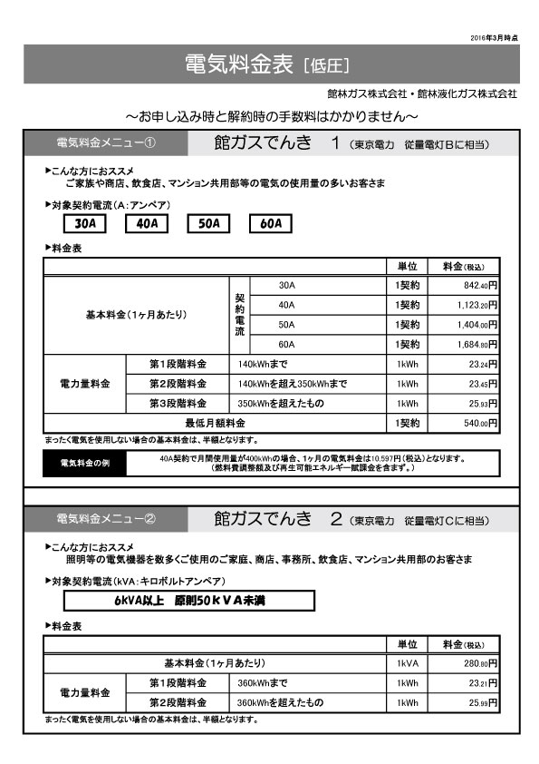 館林ガス電気料金表